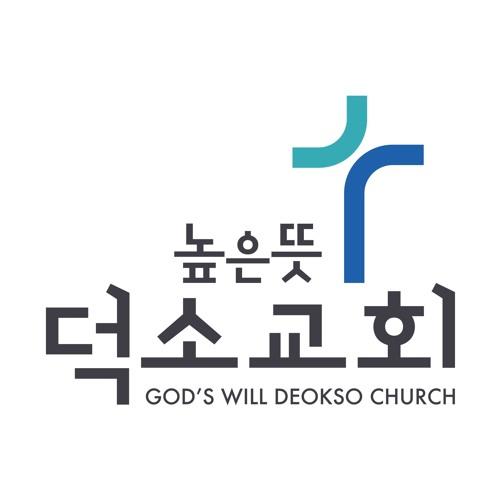 높은뜻덕소교회's avatar