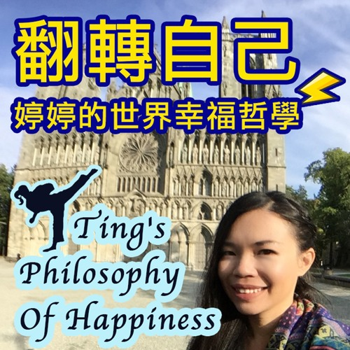 01. Welcome Episode +關於我+ 歡迎收聽我的首發 Podcast | TingTingChuang