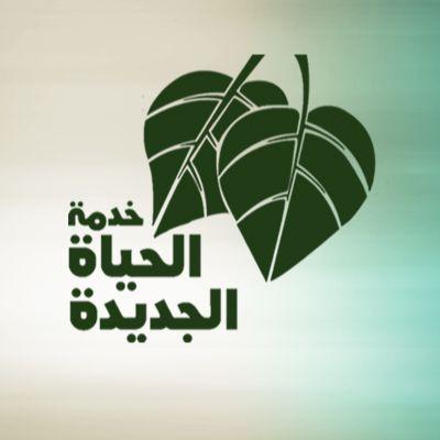 New Life Ministry Egypt