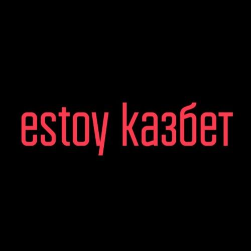 Estoy Казбет's avatar