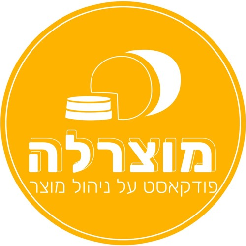 מוצרלה | Mozzarella- A Product Management Podcast's avatar