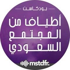 بودكاست أطياف من المجتمع السعودي