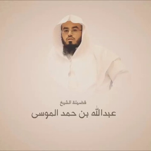 Abdullah Al Mousa