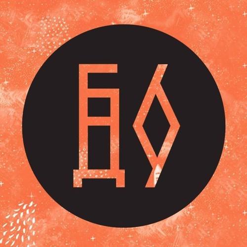 Группа БУДУ's avatar
