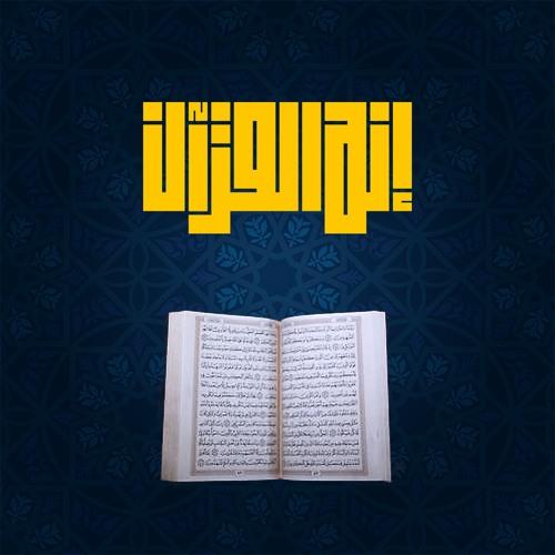 إنه القرآن's avatar