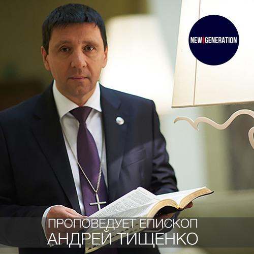Андрей Тищенко's avatar