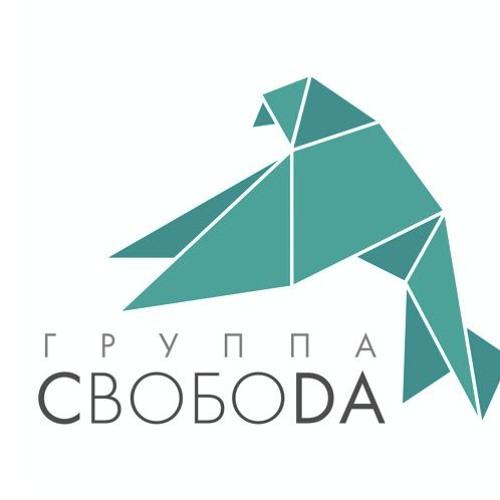 СвобоDA's avatar