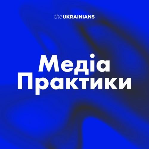 МедіаПрактики's avatar