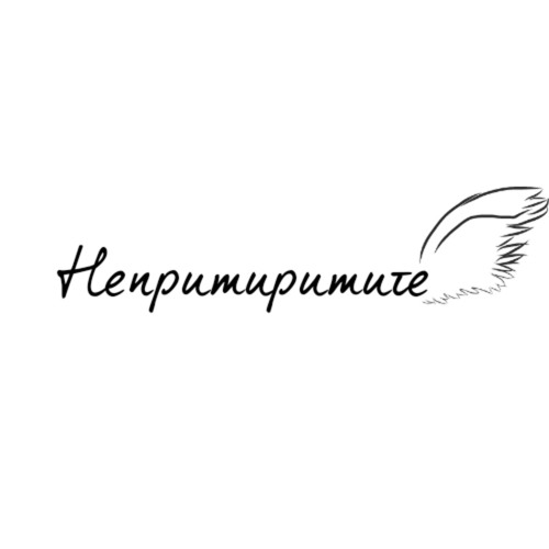 Непримиримите Подкаст's avatar