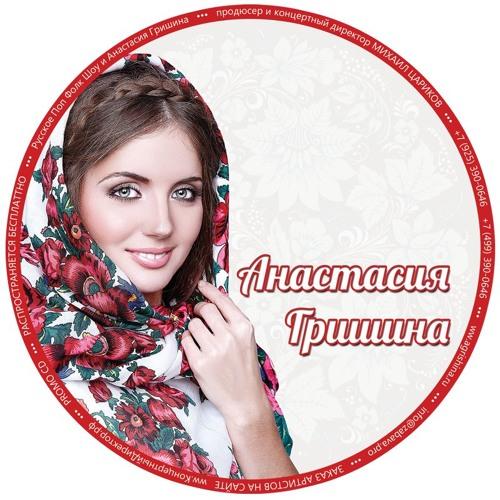 Анастасия Гришина's avatar