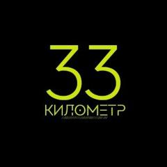33 KILOMETR