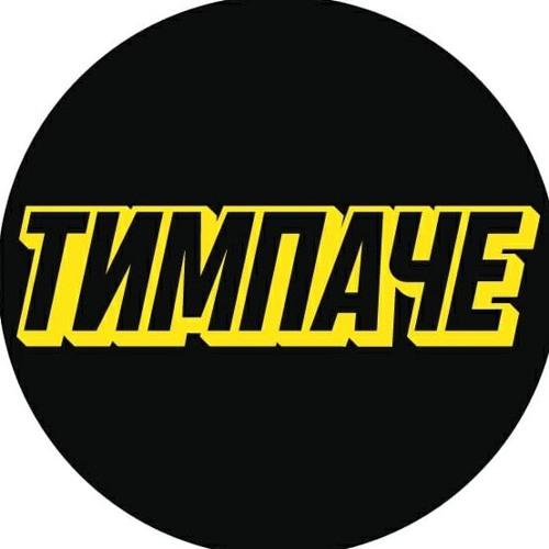 Тимпаче's avatar