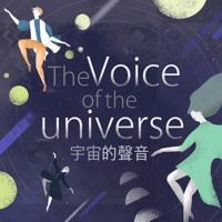 宇宙的聲音