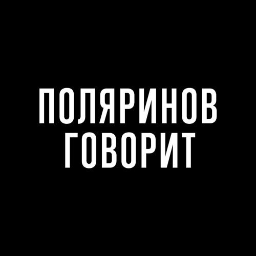 Поляринов говорит's avatar
