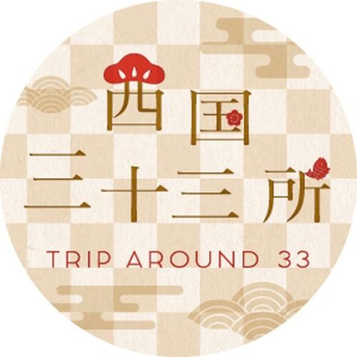 西国三十三所 Trip around 33's avatar