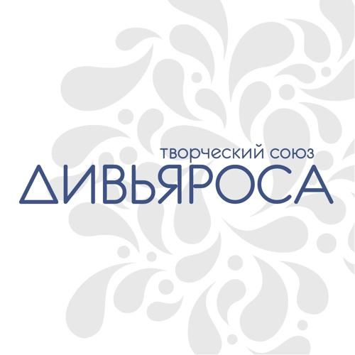 ДИВЬЯРОСА's avatar