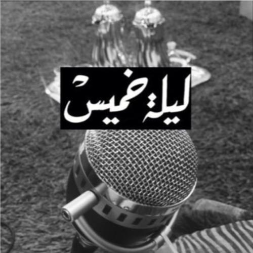 بودكاست : ليلة خميس.'s avatar