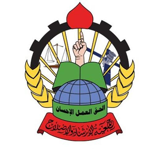 جمعية الإرشاد والإصلاح الجزائرية's avatar