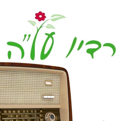 """חיים באיכות -רדיו על""""ה's avatar"""