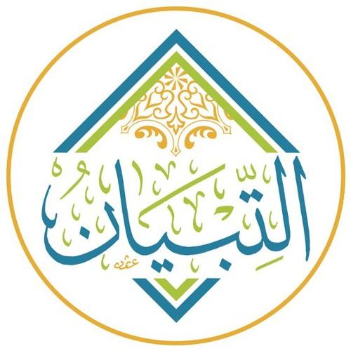 التبيان's avatar
