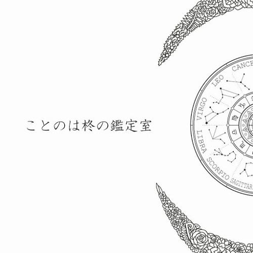 ことのは柊's avatar