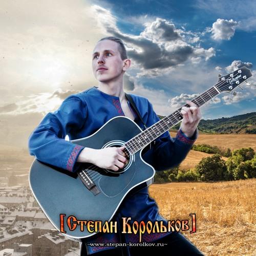 Stepan Korolkov's avatar