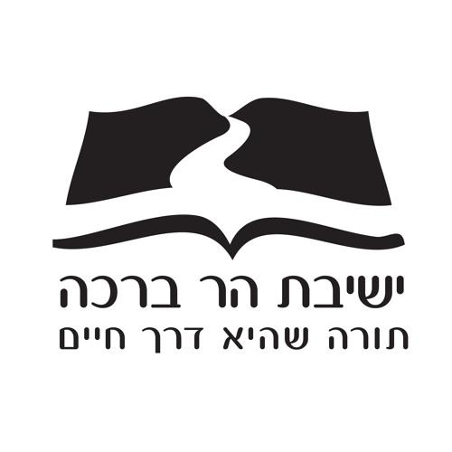 ישיבת הר ברכה's avatar