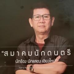 phantawat
