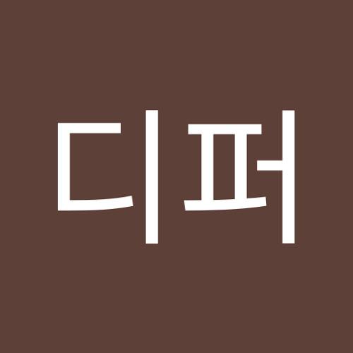 김디퍼's avatar