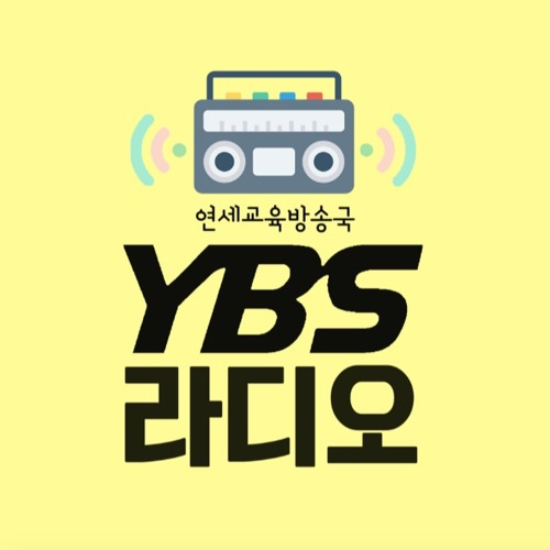 [YBS RADIO] Yonsei University Broadcasting Station's avatar