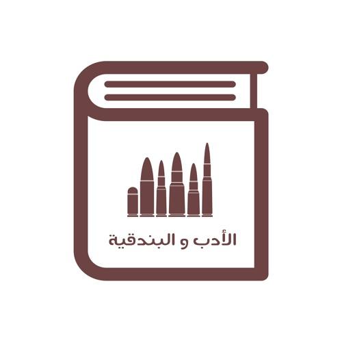 بودكاست الأدب والبندقية's avatar