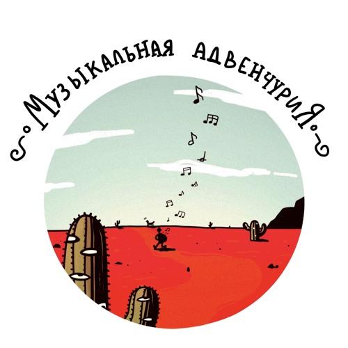 Музыкальная Адвенчурия's avatar