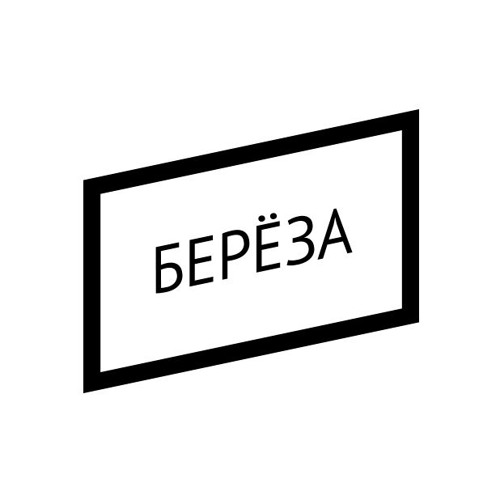 Берёза / Beryoza's avatar