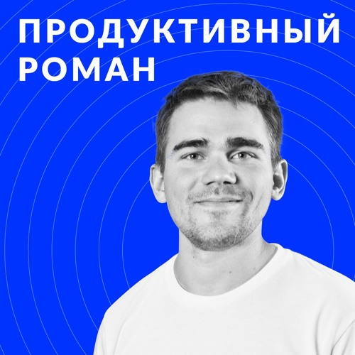 Подкаст ПРОДУКТИВНЫЙ РОМАН's avatar