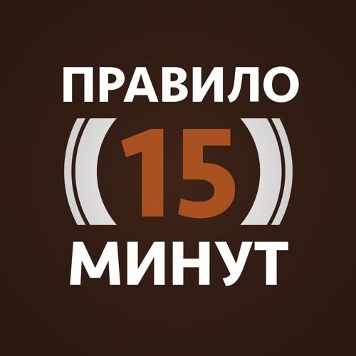 Правило 15 мин's avatar