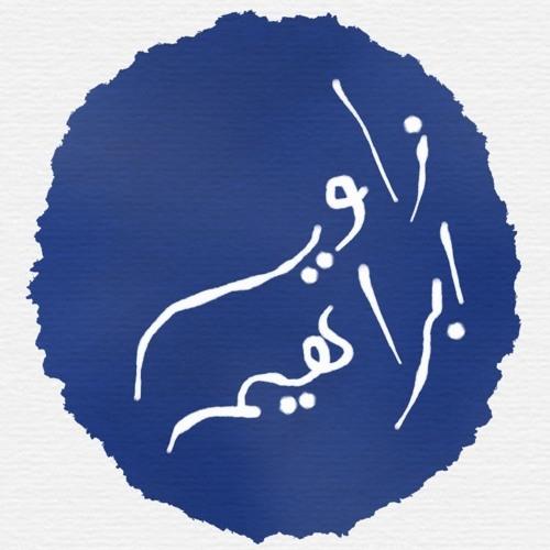 Zawia Ebrahim's avatar