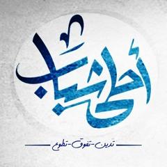 AhlaShabab