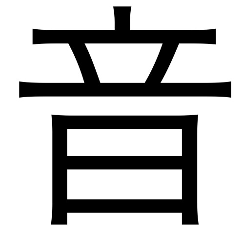 Ichion 一音's avatar