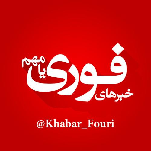 Khabar_Fouri خبر فوری's avatar