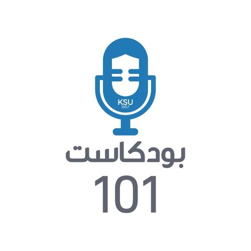 بودكاست 101's avatar