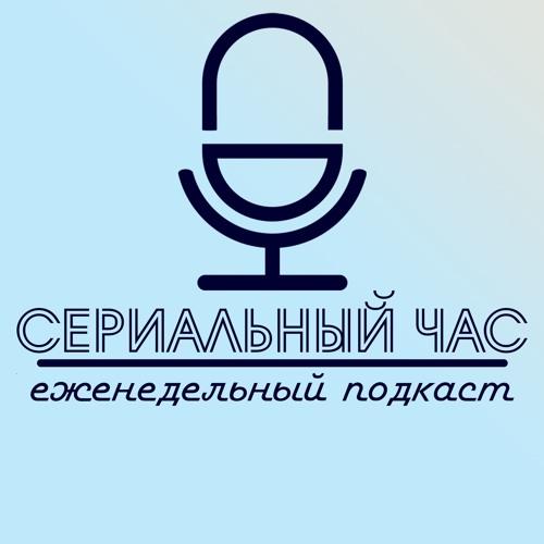 Сериальный час's avatar