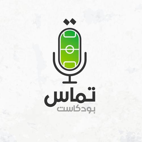 بودكاست تماس's avatar