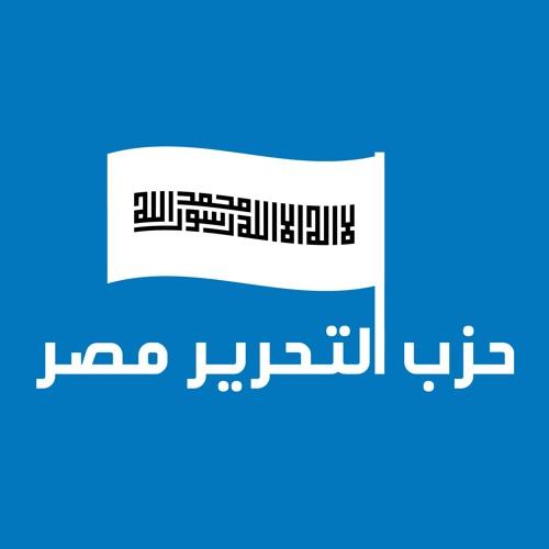 حزب التحرير مصر's avatar