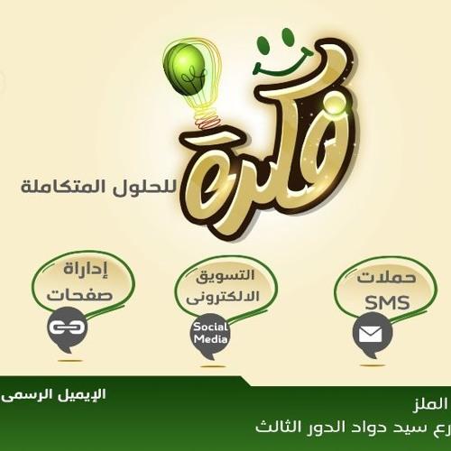 حلقات برنامج فكرة - خالد الخضري - fekrakhodare.com