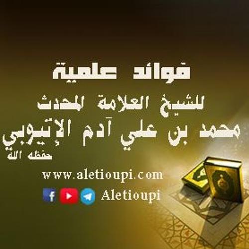 صوتيات الشيخ العلامة محمد آدم الإتيوبي حفظه الله's avatar
