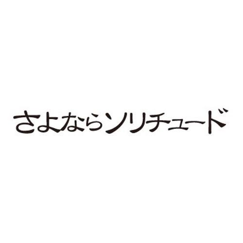 さよならソリチュード公式's avatar