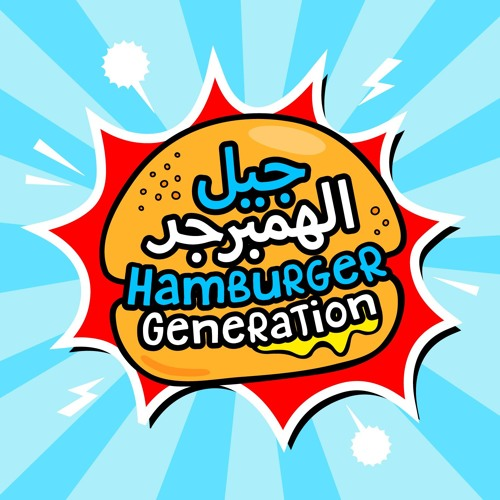 Hamburger Generation | جيل الهمبرجر's avatar
