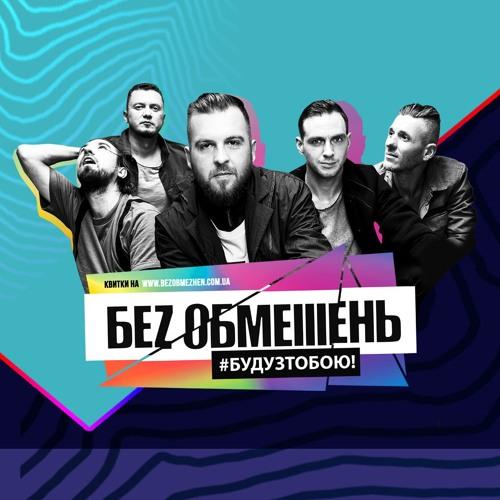 БЕЗ ОБМЕЖЕНЬ's avatar