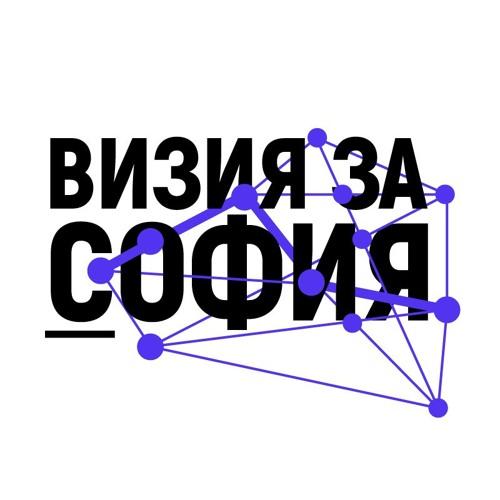 Визия за София's avatar