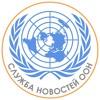 Служба новостей ООН